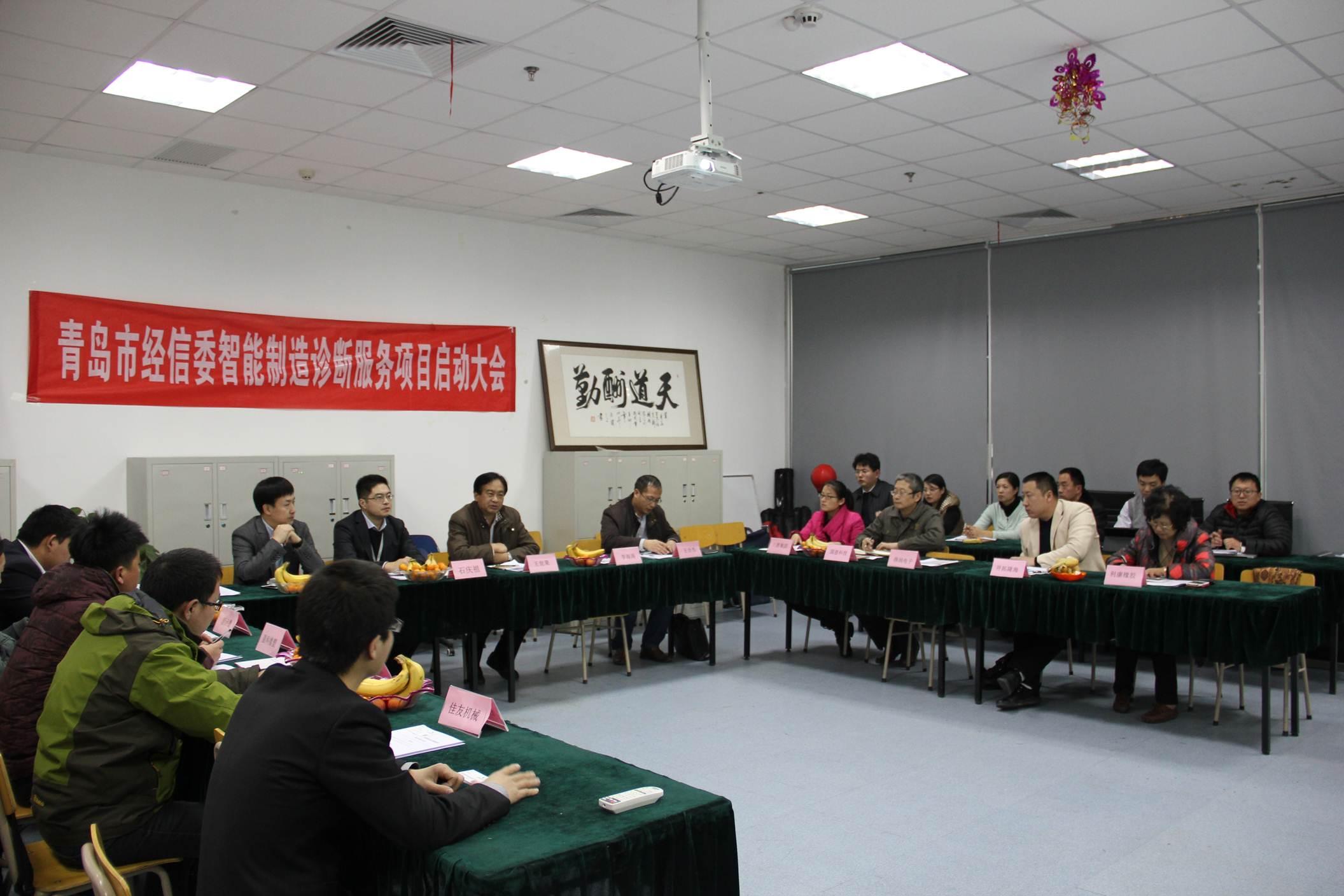 百灵科技青岛市经信委智能制造诊断服务项目启动大会顺利召开